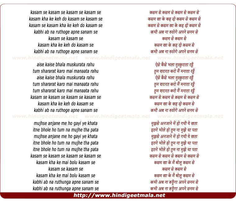 lyrics of song Kasam Se Kasam Se Kasam Kha Ke