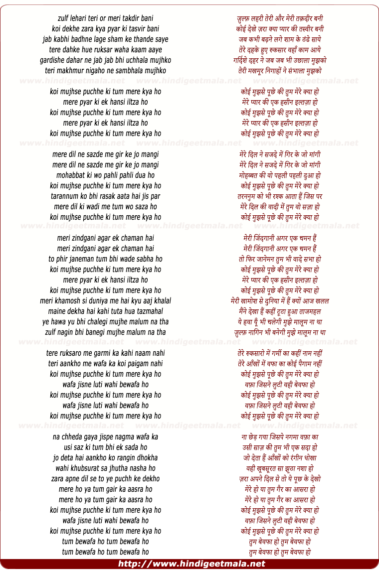 lyrics of song Zulf Lehrai Teri Or Meri Takdeer Bani