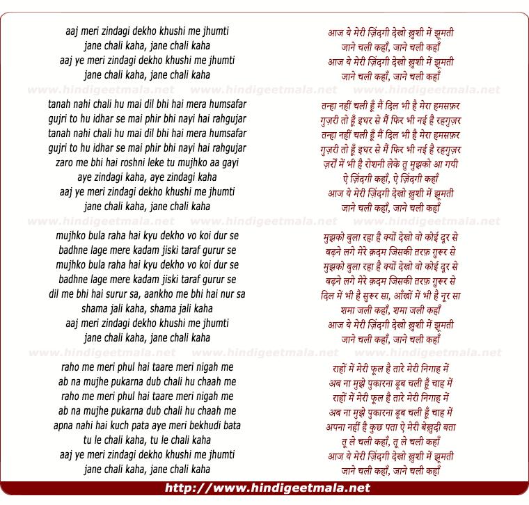 lyrics of song Aaj Yeh Meri Zindagi Dekho Khushi Me Jhumti Jane Chali Kaha