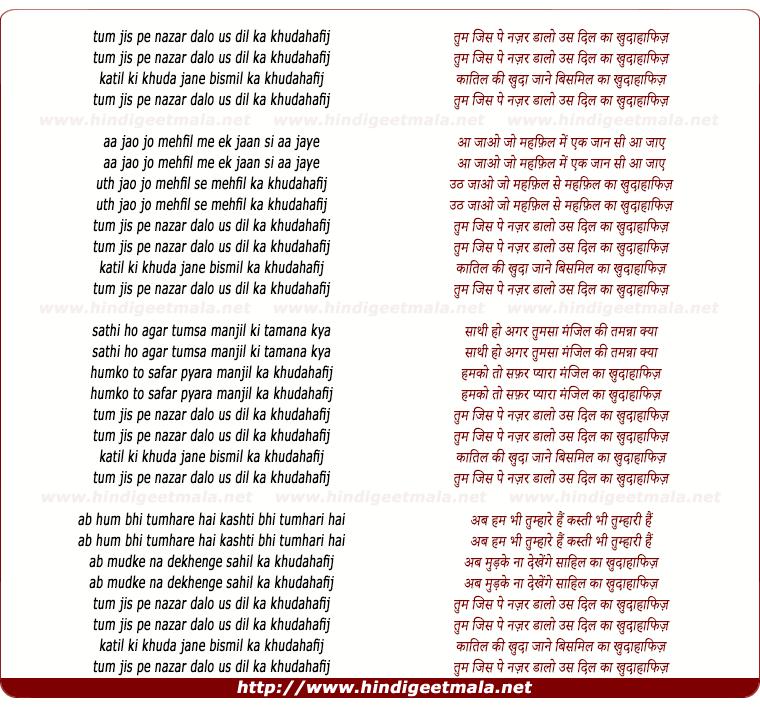 lyrics of song Tum Jis Pe Nazar Daalo Us Dil Ka Khudahafij