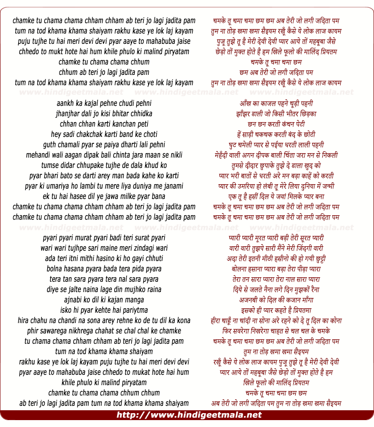lyrics of song Chamke Tu Chama Chama Chham Chham