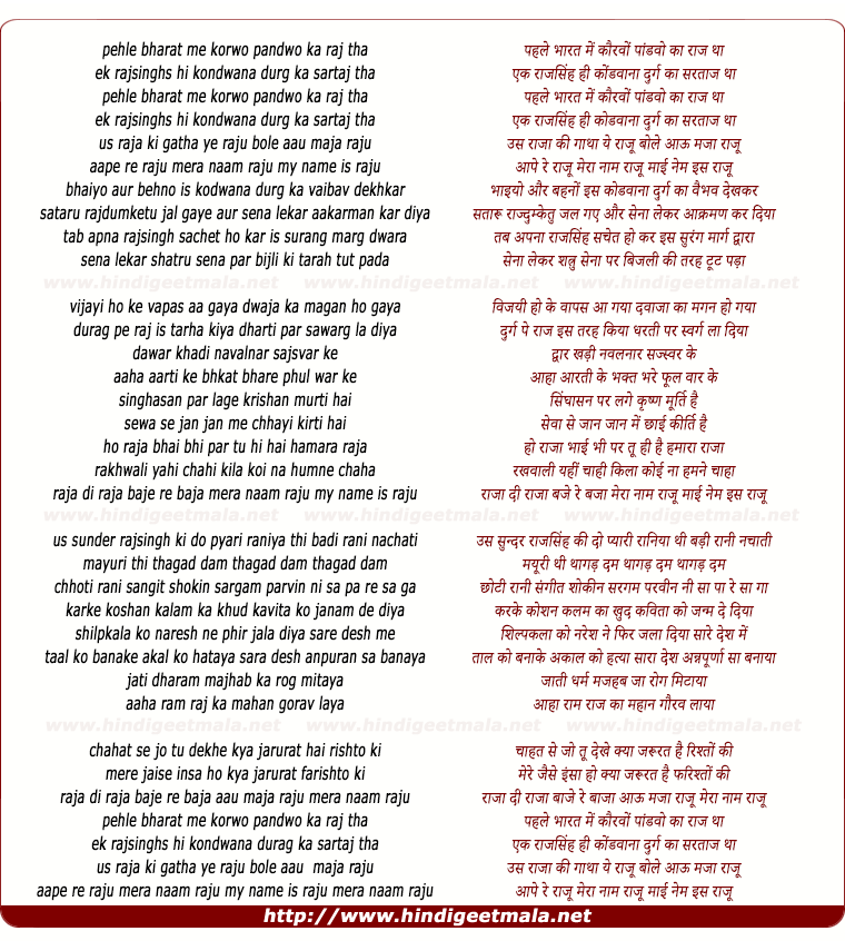 lyrics of song Pehle Bharat Me Korawo Pandawo Ka Raj Tha