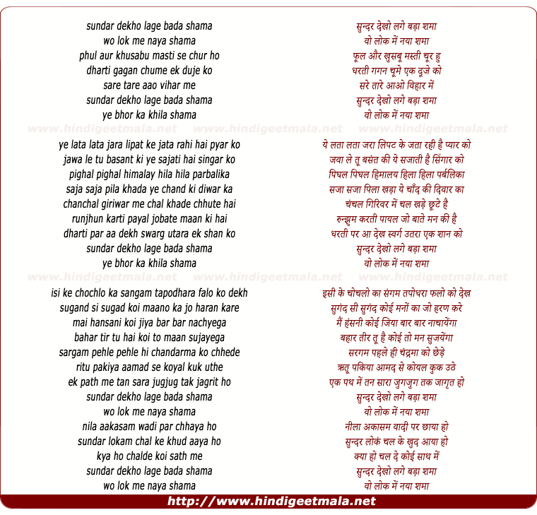 lyrics of song Sundar Dekho Lage Bada Shama