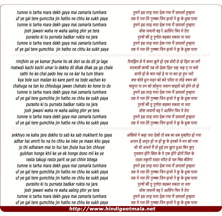 lyrics of song Tumne Is Tarah Maara Dekh Gaya Mai Zamarla Tumhara