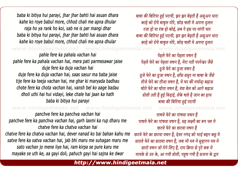 lyrics of song Baba Ki Bitiya Hui Parayi