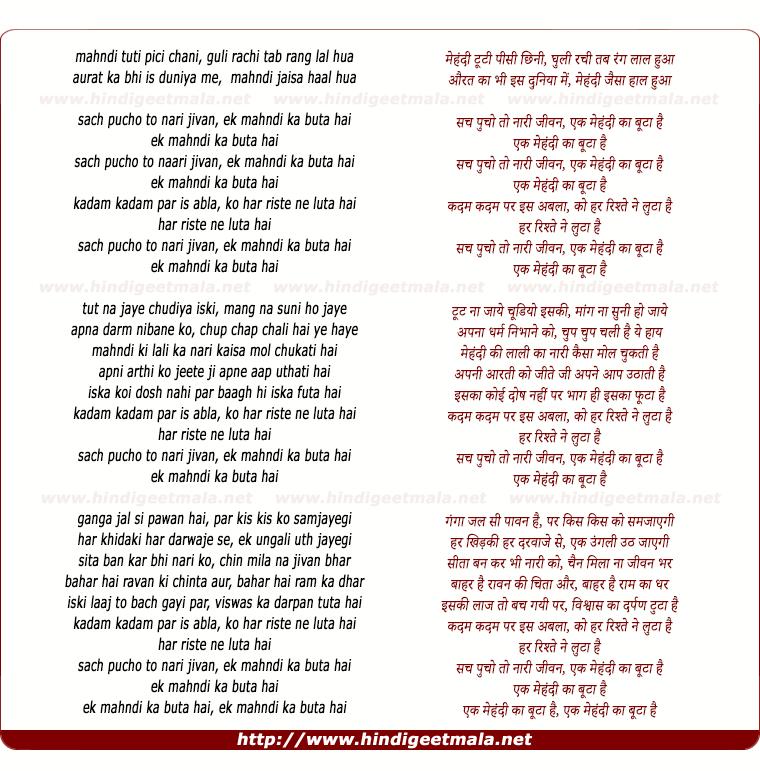 lyrics of song Sach Pucho To Nari Jivan Ek Mahndi