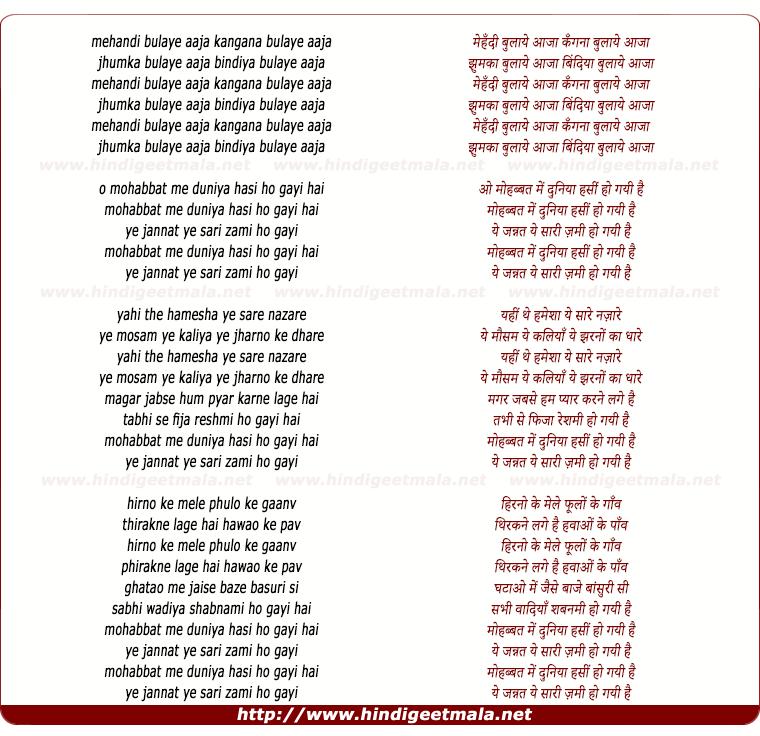 lyrics of song Mohabbat Mein Duniya Hasi Ho Gayi Hai