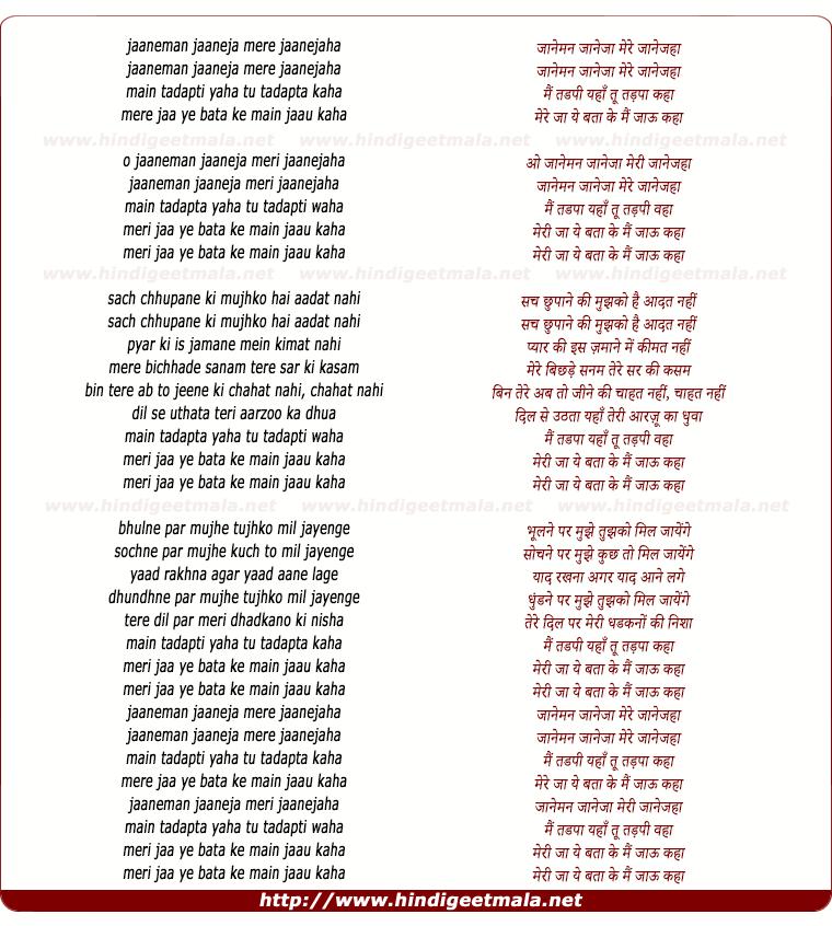 lyrics of song Jaaneman Jaanejaan