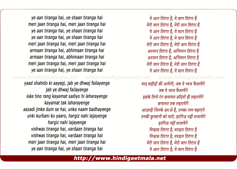 lyrics of song Ye Aan Tiranga Hai