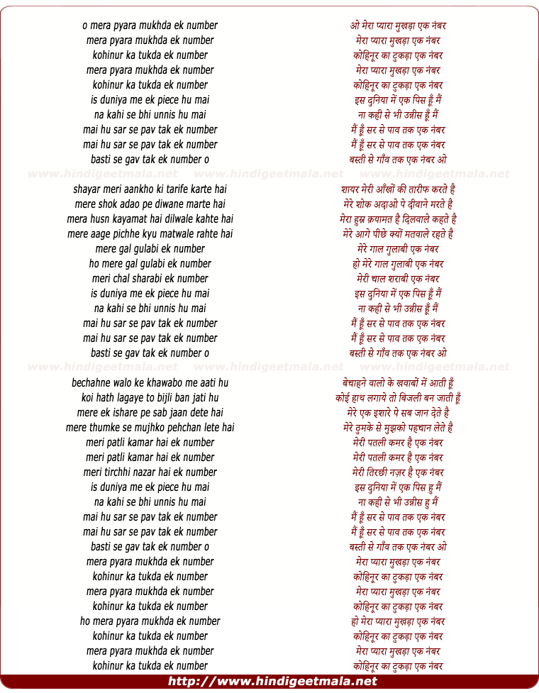 lyrics of song Mera Pyara Mukhda Ek Number