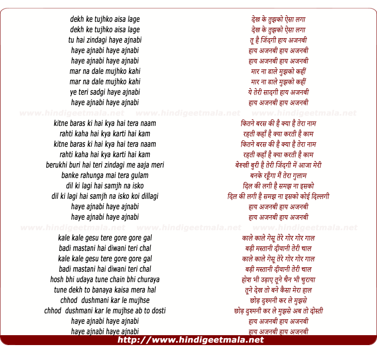 lyrics of song Dekh Ke Tujhko Esa Lage Haye Ajnabi