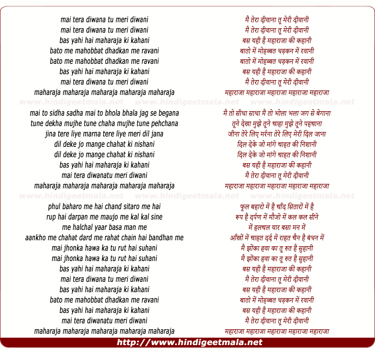 lyrics of song Mai Tera Diwana Tu Meri Deewani
