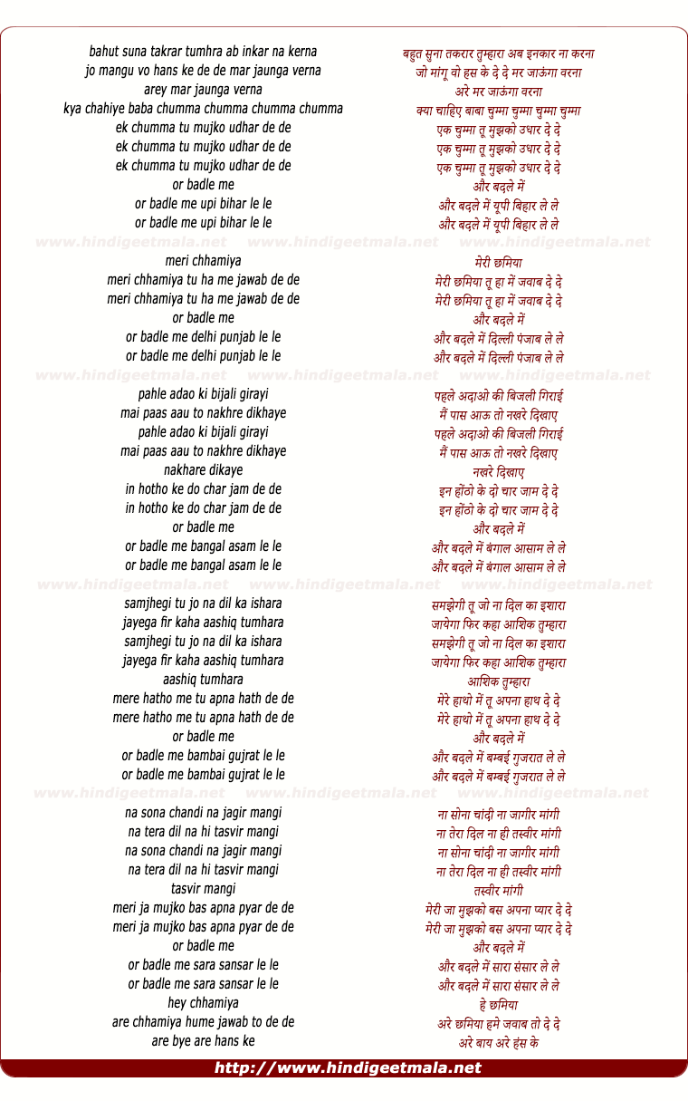 lyrics of song Ek Chumma Tu Mujko Udhar De De