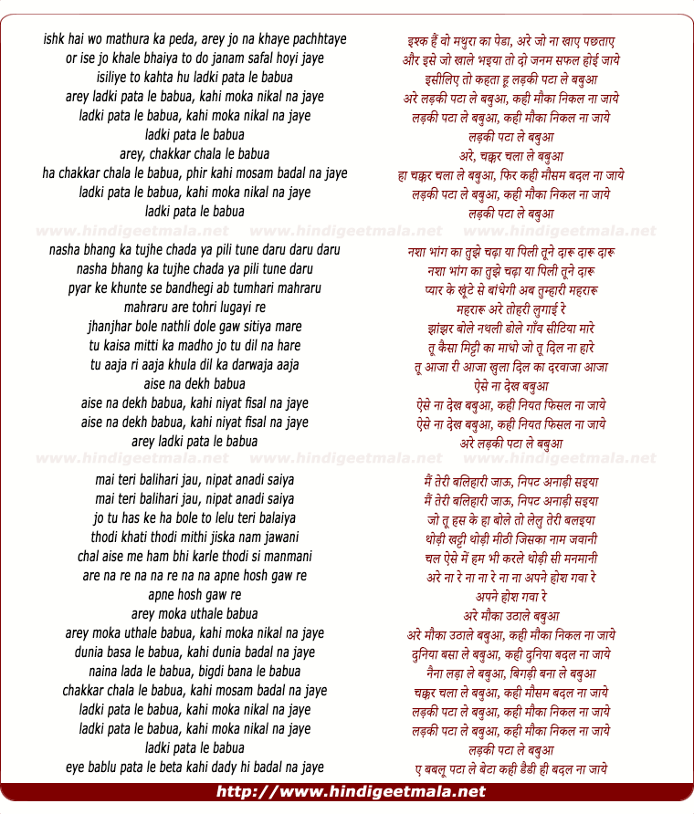 lyrics of song Ladki Patale Bahuva Kahi Mauka