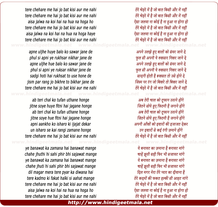 lyrics of song Tere Chehere Mein Jo Hai Baat
