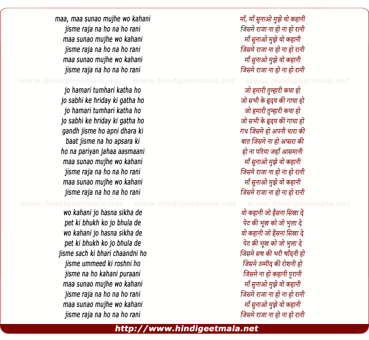 lyrics of song Maa Sunao Mujhe Wo Kahani