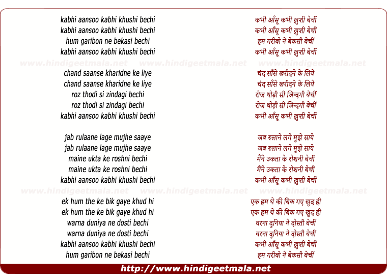 lyrics of song Kabhi Aansu Kabhi Khushi Bechi