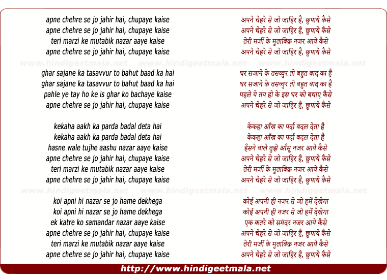 lyrics of song Apne Chehare Se Jo Jahir Hai Chupaye Kaise