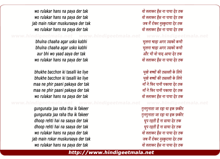 lyrics of song Woh Rulakar Hans Na Paya Der Tak