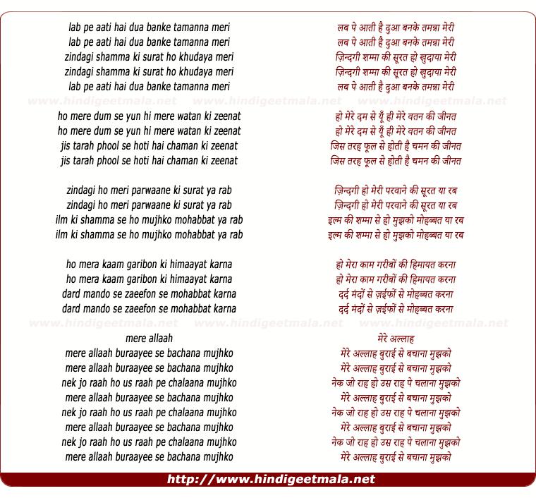 Image result for Lab pe aati hai dua ban ke tamanna meri hindi