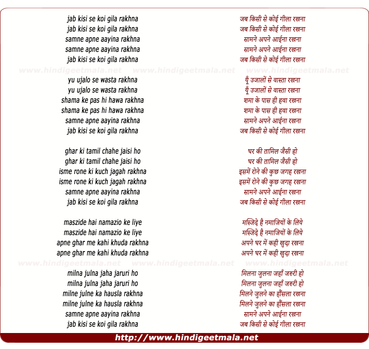 lyrics of song Jab Kisi Se Koi Gila Rakhna