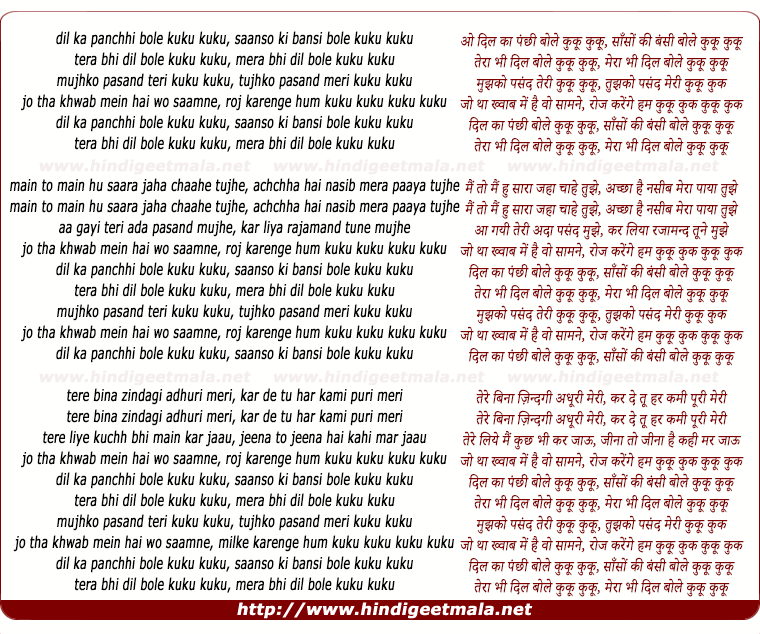 lyrics of song Dil Ka Panchi Bole Kuku Kuku