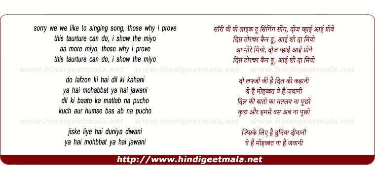 lyrics of song Do Lafzon Ki Hai Dil Ki Kahani