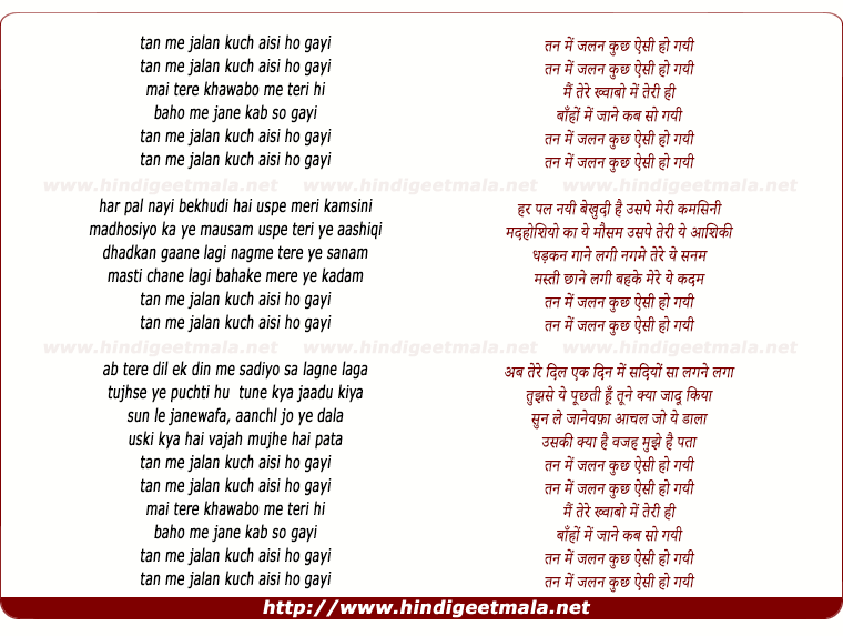 lyrics of song Tan Mein Jalan Kuch Aisi Ho Gayi