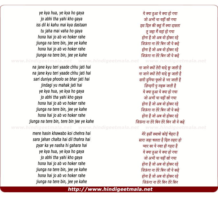 lyrics of song Ye Kya Hua, Ye Kya Ho Gaya Jo Abhi Tha Yahi Kho Gaya