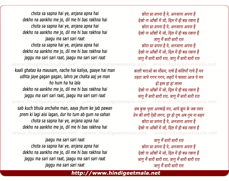 lyrics of song Chhota Sa Sapna Hai Ye Anjana Apna Hai Ye