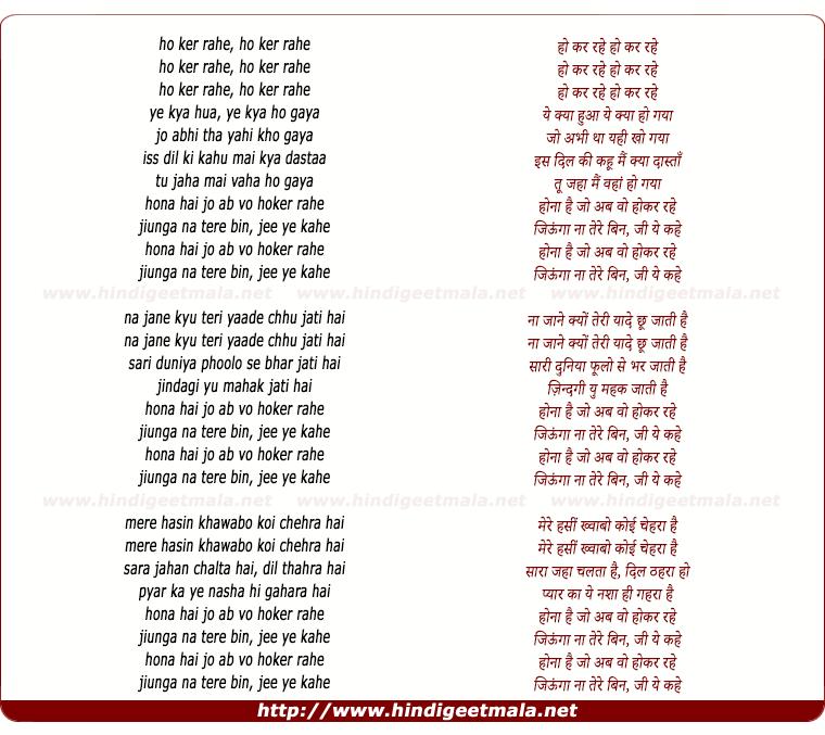 lyrics of song Ye Kya Hua, Ye Kya Ho Gaya (Remix)