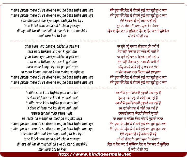 lyrics of song Dil Ai Dil Kardi Mushkil Mai Karu Bhi To Kya