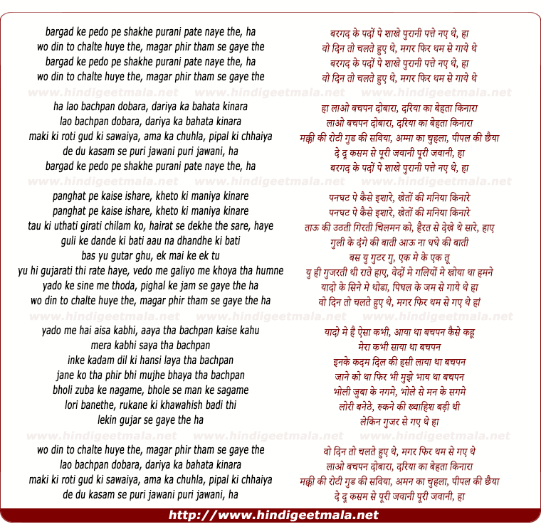 lyrics of song Bargad Ke Pedo Pe Shakhe Purani