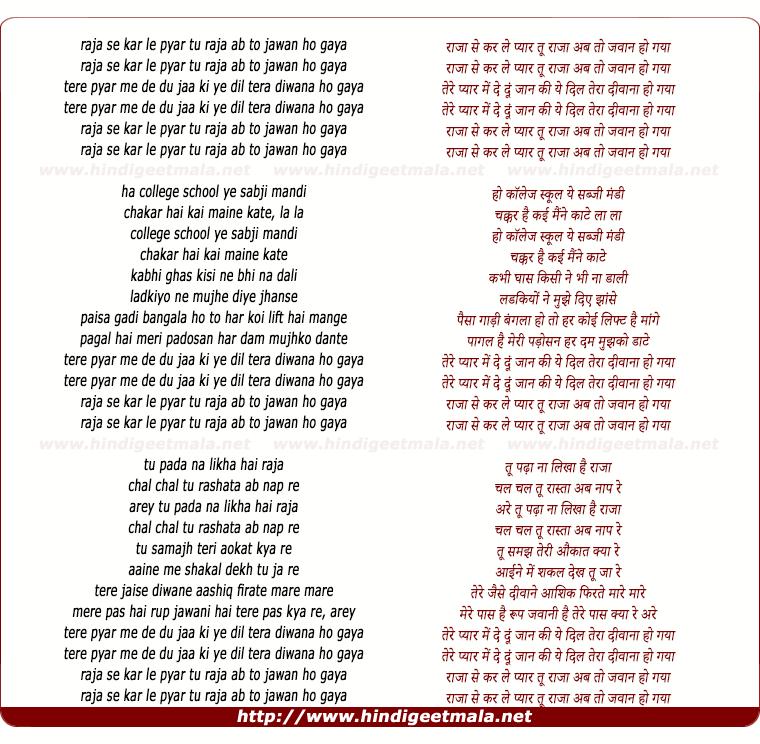 lyrics of song Raja Se Kar Le Pyar Tu Raja Ab To Jawan Ho Gaya