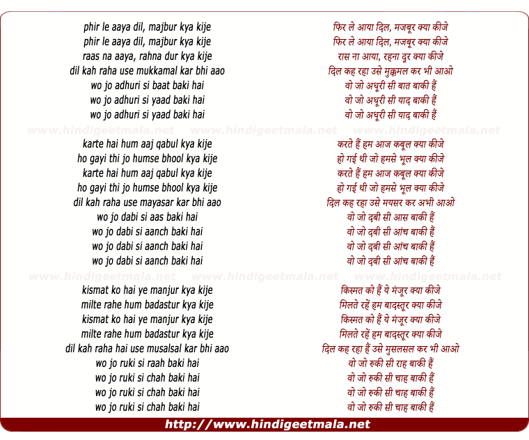 lyrics of song Phir Le Aaya Dil, Majbur Kya Kije