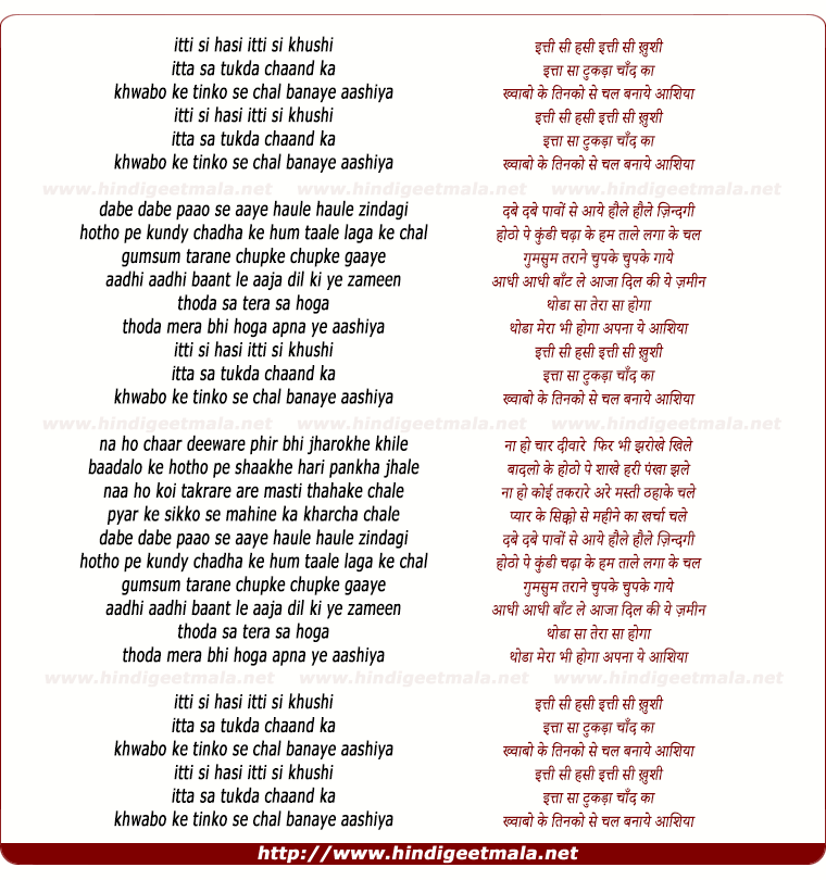 lyrics of song Chal Banaye Aashiyaa (Solo)