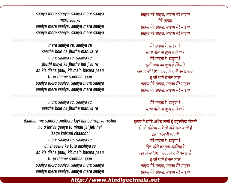 lyrics of song Saiya Mere Saiya