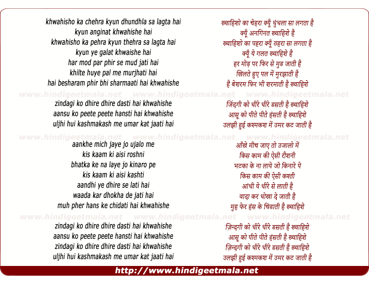 lyrics of song Khwaiso Ka Chehra Kyu Dhundhla Sa Lagta Hai
