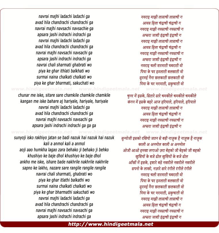 lyrics of song Navrai Majhi