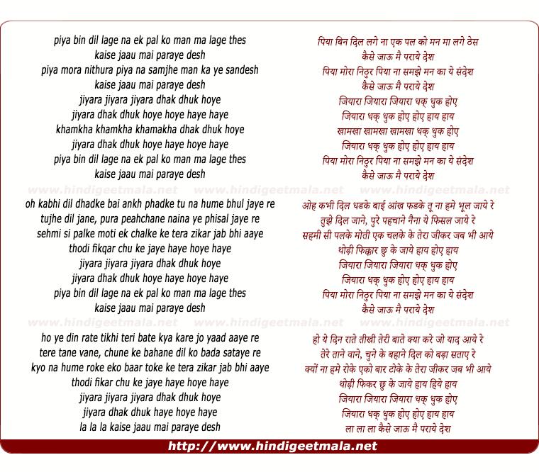 Pal Pal Yaad Teri Hindi Mp3 Song Download: धाक धुक