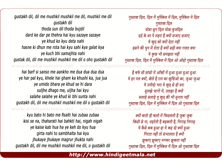 lyrics of song Gustakh Dil, Dil Me Mushkil