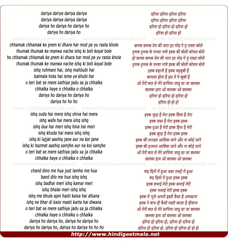 lyrics of song Dariya Ho Dariya Ho