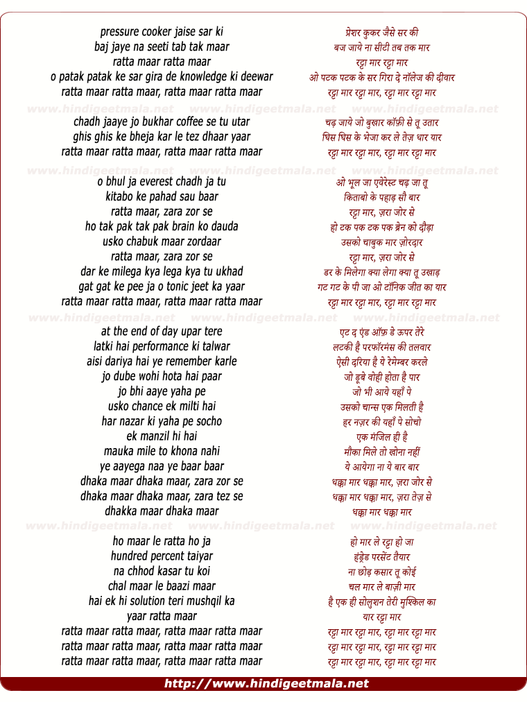 lyrics of song Ratta Maar Ratta Maar
