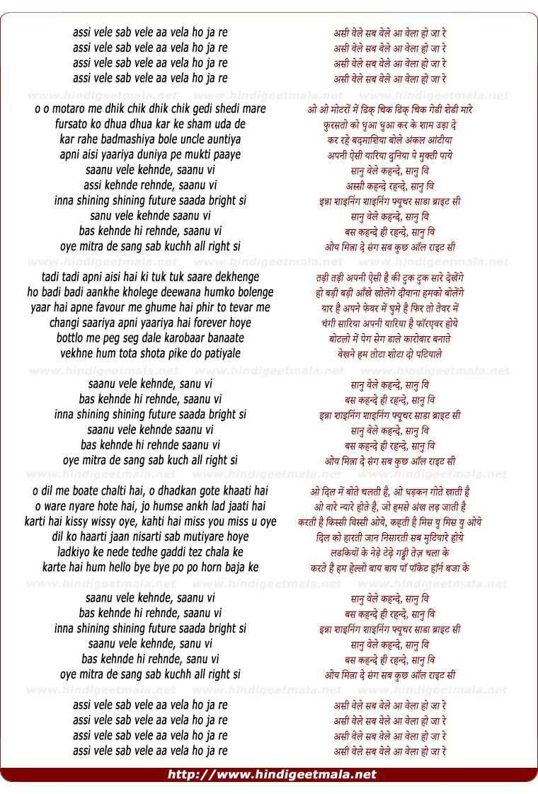 lyrics of song Assi Vele Sab Vele