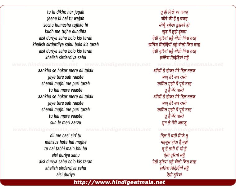 lyrics of song Tu Hi Dikhe Har Jagah