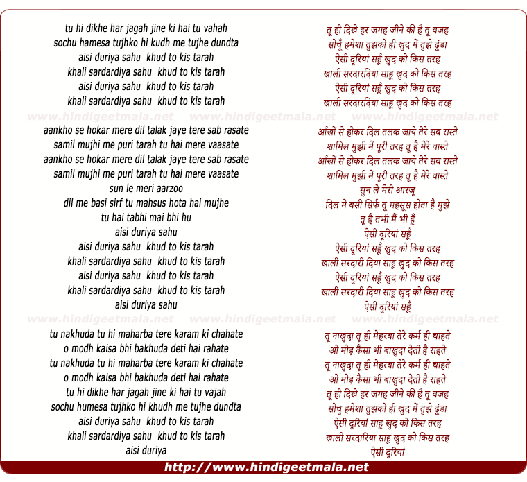 lyrics of song Aisi Duriyaa Sahu, Khud To Kis Tarah