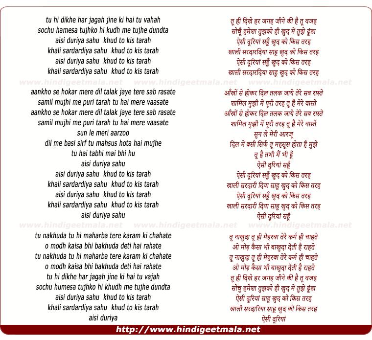 lyrics of song Aisi Duriya Sahu, Khud To Kis Tarah