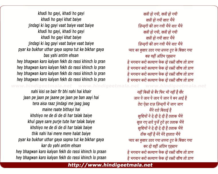 lyrics of song He Bhagwan Karo Kalyan