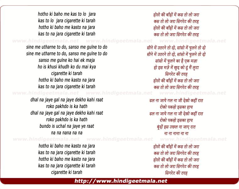 lyrics of song Cigarete Ki Tarah