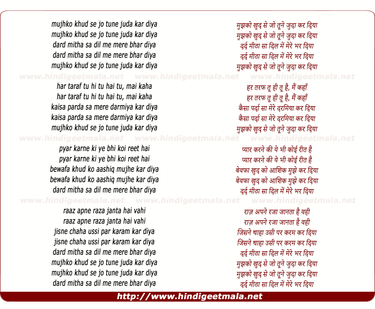 lyrics of song Mujhko Khud Se Jo Tune Juda Kar Diya